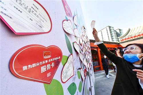 """北京东城启动""""我为群众办实事 点亮百姓微心愿""""新时代文明实践活动"""